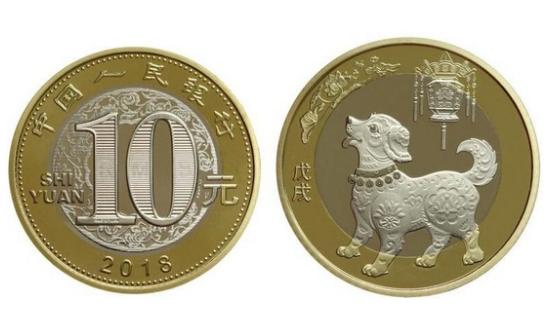 2018年狗年纪念币如何预约兑换?