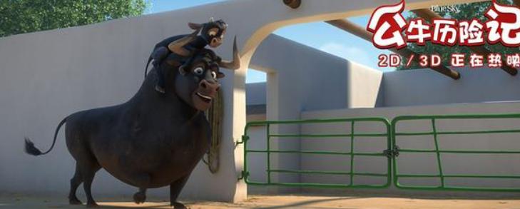 《公牛历险记》引爆合家欢共鸣 将延续上映一个月