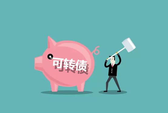 可转债申购常见问题
