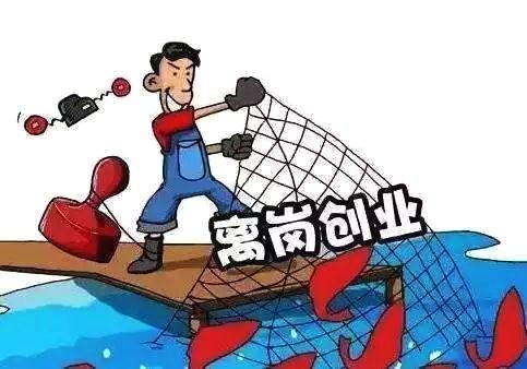 山东鼓励事业单位人离岗创业 基本工资照发