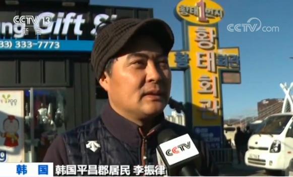 韩朝冬奥会历史上首次携手 韩国民众充满了期待