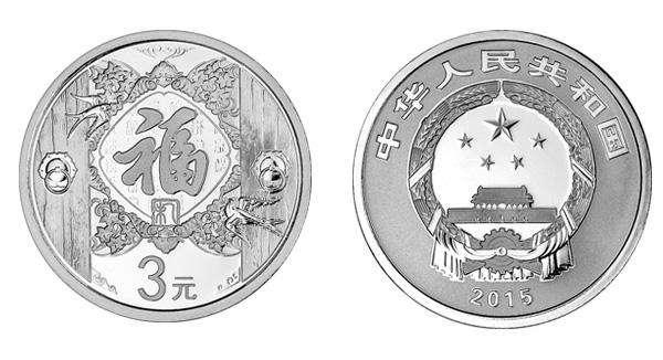 收藏贺岁银币有什么意义