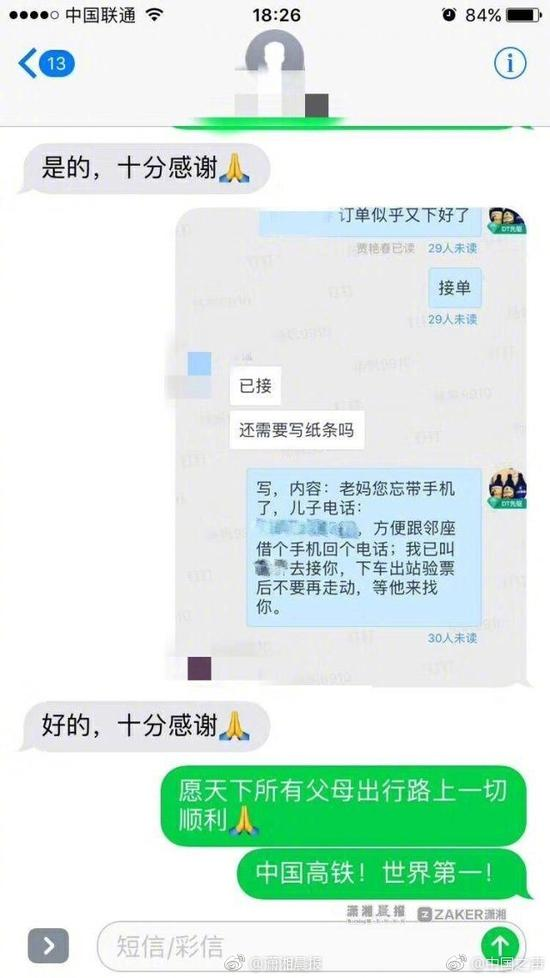 母亲坐高铁忘带手机 儿子机智点外卖传话:妈别怕有人来接!