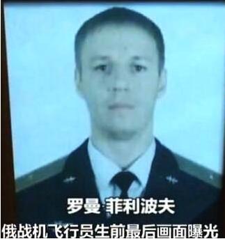 为避免被恐怖分子俘 俄飞行员引爆炸弹
