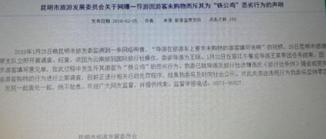 云南导游斥游客不购物 已被立案调查