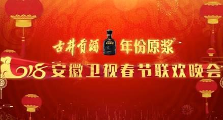 古井贡酒年份原浆连续七年冠名徽晚 国内白酒行业的标杆企业