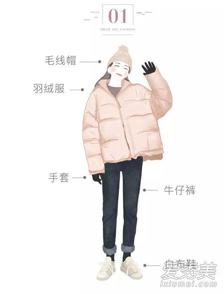 冬季帽子和衣服的搭配技巧 毛线帽+羽绒服+牛仔裤舒适自然很学院风的感觉