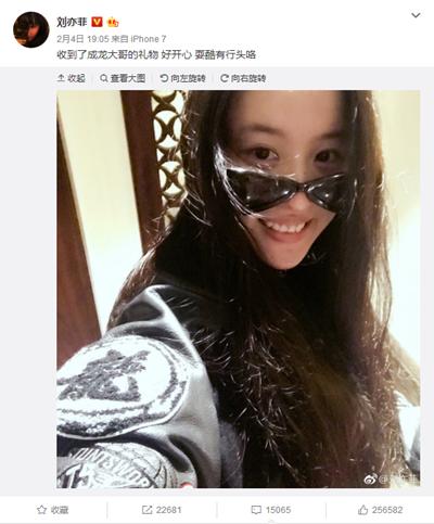 刘亦菲收成龙礼物晒自拍:耍酷有行头咯!