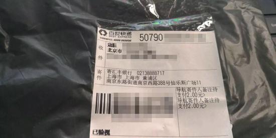 汇丰银行道歉快递信封泄漏客户信息