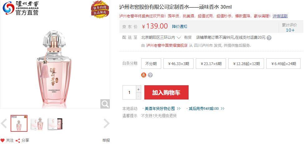 """泸州老窖卖香水 新品香水忽然成""""网红"""""""