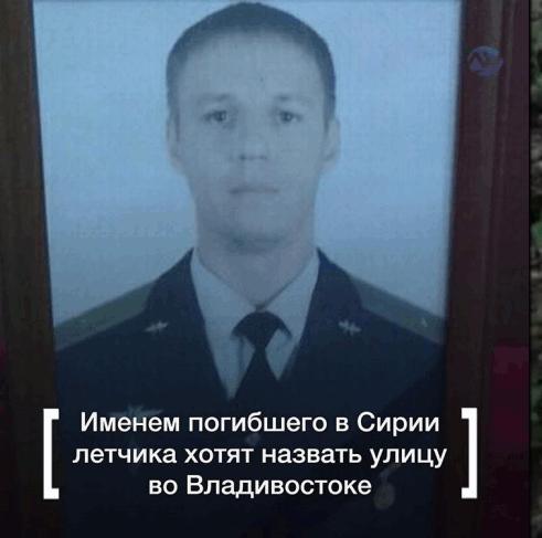 寡不敌众力战而死 俄追授牺牲飞行员最高级别荣誉!