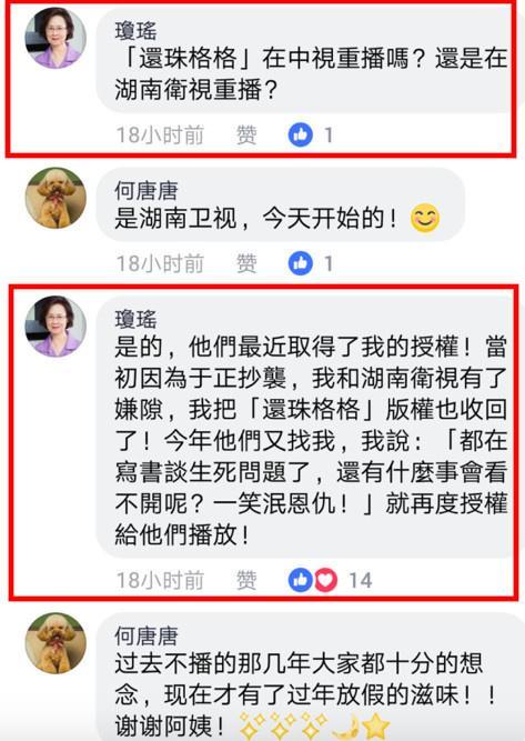 琼瑶回应还珠停播4年:都是因为于正抄袭!