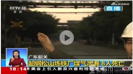 悲剧再度上演 广东韶钢煤气泄漏致8人死亡!