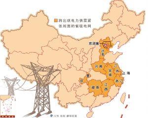 国家电网部署供电区域内电力供需总体平衡