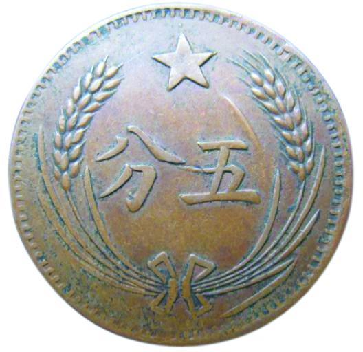 一枚五分铜币究竟是什么时候发行的?