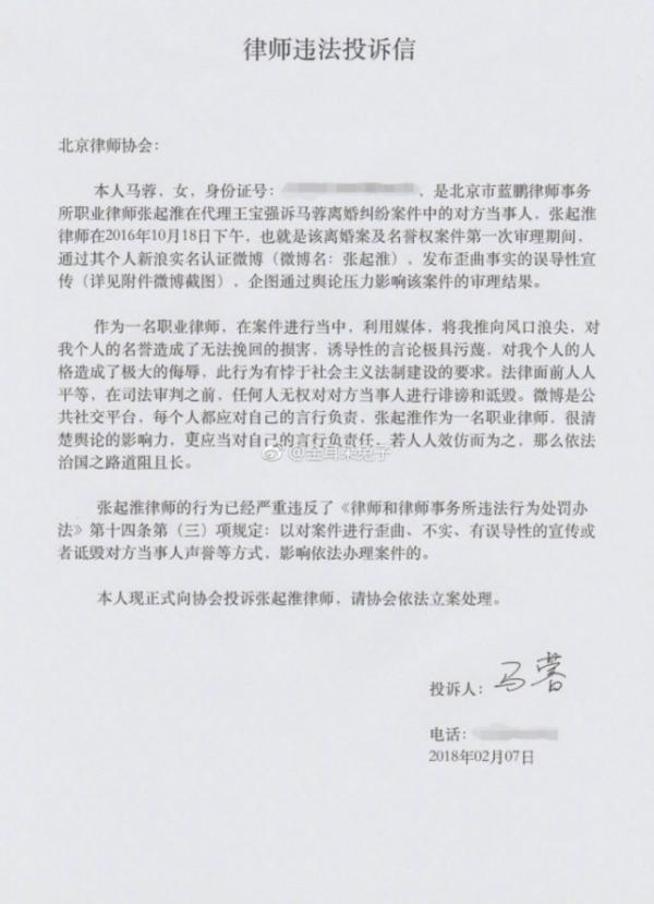 马蓉投诉王宝强律师:债迟早都要还!