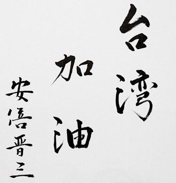 安倍致信蔡英文:台湾是日本的老朋友 愿意提供一切协助