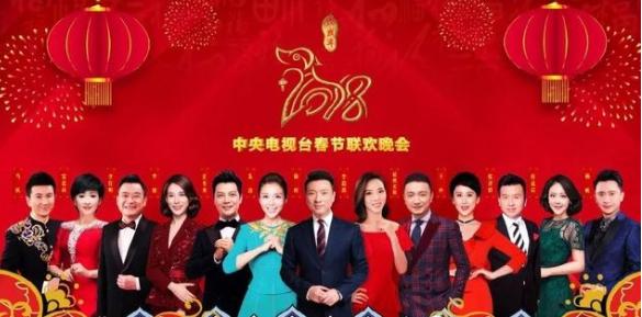 2018央视春晚节目表曝光 李易峰江疏影或同台献唱