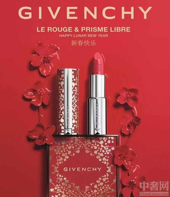 纪梵希在2018年推出限量版中国彩妆来迎接中国年
