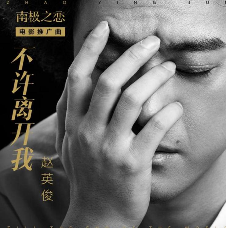 赵英俊新曲《不许离开我》上线 为电影《南极之恋》推广曲