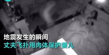 台湾花莲地震瞬间 男子用肉体保护妻儿!