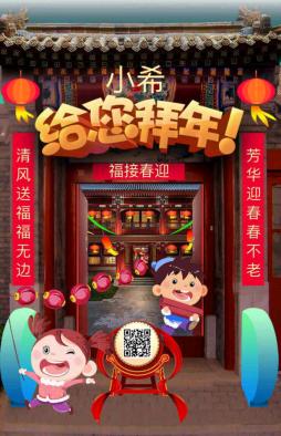 智能春联网络爆红 央视网与百度联合推出新玩法