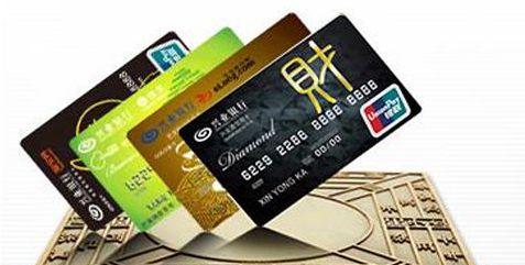 信用卡内部审核的秘密大曝光