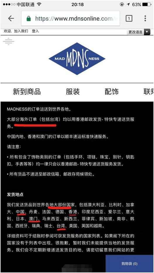 """余文乐潮牌官网生事端 把""""台湾""""纳入海外地区"""