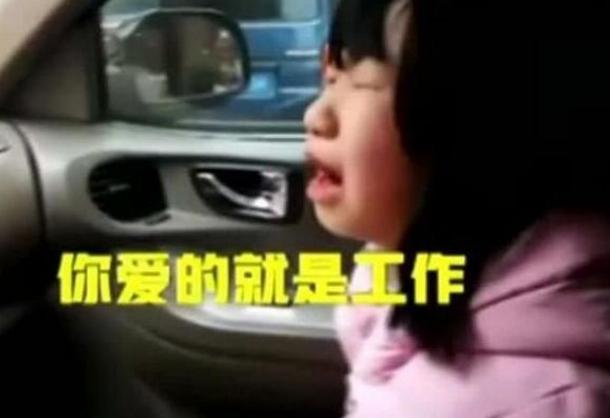 女儿哭诉父亲只爱工作 因工作关系经常加班