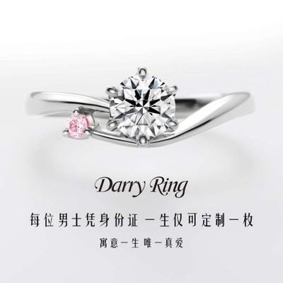 I do钻戒和Darry Ring钻戒哪个好?