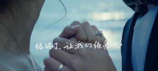 珠宝品牌I Do洞悉爱情真谛 年终矩献暖心广告片 《结婚了,让我们练爱吧》