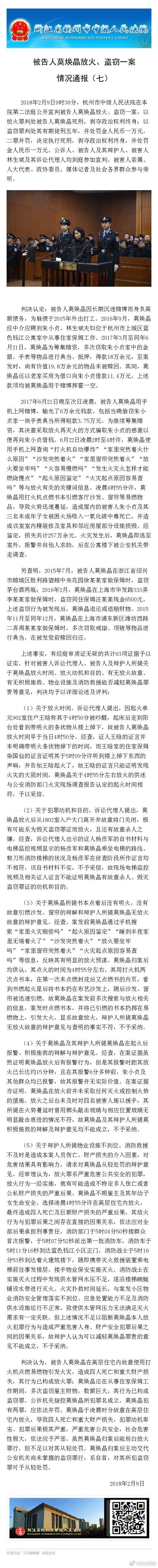 杭州保姆纵火案新进展:莫焕晶一审被判死刑