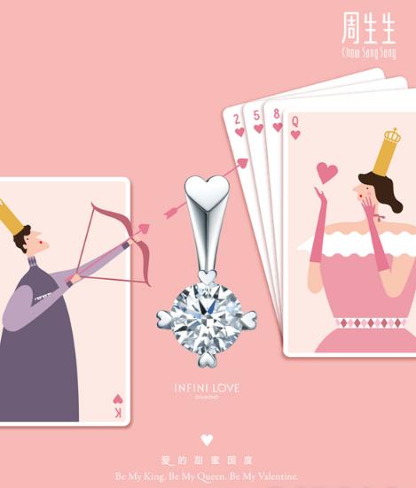情人节之际:周生生为恋人们构筑扑克城堡 打造爱的甜蜜国度