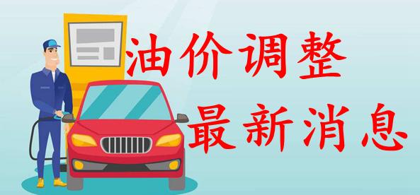 油价调整最新消息:每吨汽油下调170元 柴油下调160元