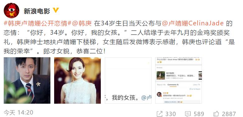 韩庚公布与卢靖姗恋情:你好我的女孩