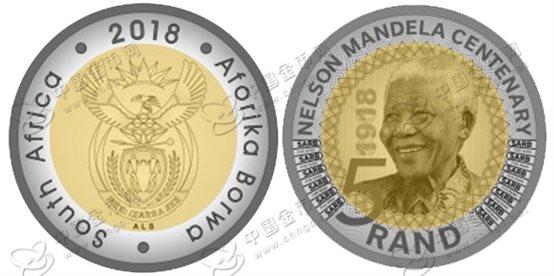 南非中央银行发行曼德拉诞辰100周年双金属流通纪念币