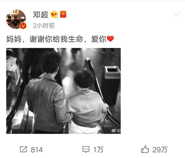"""邓超记错结婚纪念日 网友纷纷呼吁孙俪要""""关爱老人"""""""