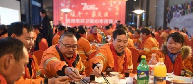 杭州3千万环卫齐享年夜饭 这一年辛苦了