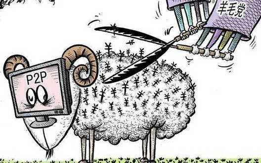 """网贷平台获客成本居高不下 平台与""""羊毛党""""的合作并未绝迹"""