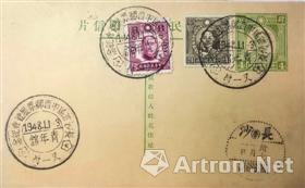 邮资明信片见证70年前长沙首届中西邮票展
