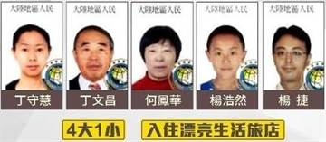 地震失联5陆客曾遭车祸 目前全家人仍生死不明