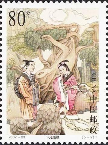 《下凡结缘》邮票描绘董永与七仙女的美丽邂逅