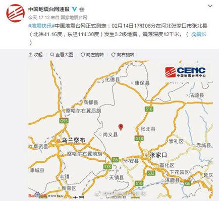 河北张家口发生3.2级地震 未来三天需注意防寒保暖