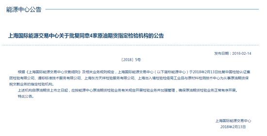 上海能源交易中心批复同意4家原油期货指定检验机构
