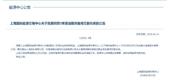 上海能源交易中心批复同意3家原油期货备用交割仓库