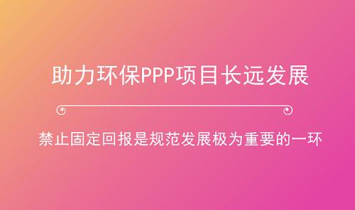 关于规范政府和社会资本合作(PPP)综合信息平台项目库管理的通知