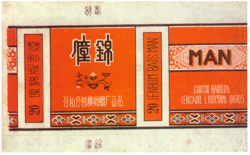 烟标上的壮锦具有独特的民族风格