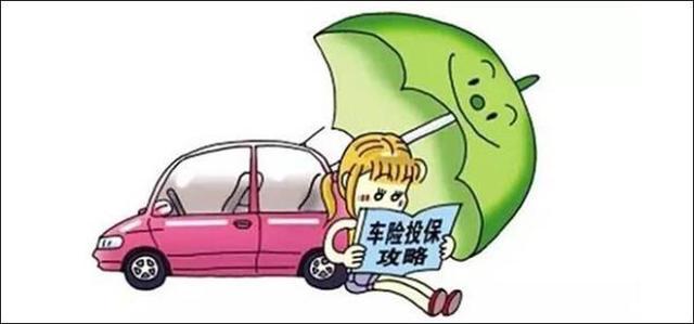 有经验老司机告诉你 车险只需四种就好