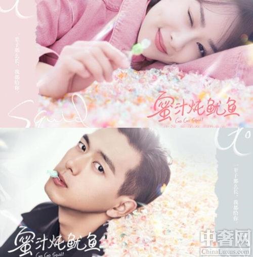 《蜜汁炖鱿鱼》发海报 由杨紫和李现等多位人气演员领衔出演
