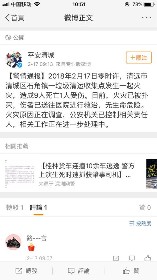 广东火灾致9死1伤 公安机关已控制相关责任人